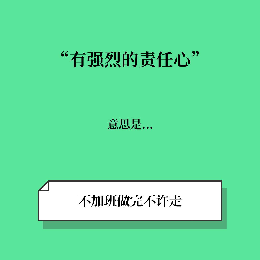 互联网公司黑话防骗指南